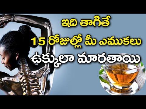 How to Make Your BONES Strong | Natural Home Remedies | Best Drink for BONES | VTube Telugu
