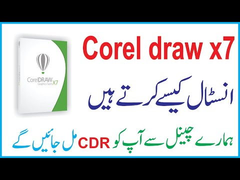 How To Corel Draw x7 installation in Hind/Urdu
