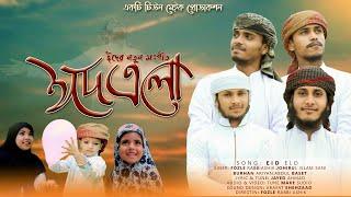 চমৎকার ঈদের নতুন সংগীত | ঈদ এলো | EID ELO ᴴᴰ |  Bangla Eid Song 2020 | Tune Make Studio