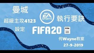 FIFA20曼城超級主攻4123設定及執行要訣(何Wayne教室)27-9-2019