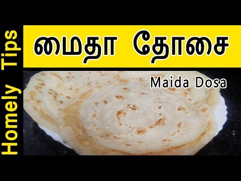 மைதா தோசை | Maida Dosa │ Instant Maida Dosa │ Flour Dosa Recipe | Homely Tips