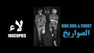 #x202b;مهرجان لاء - الصواريخ - ١٠٠نسخة - Laa - El Sawareekh#x202c;lrm;