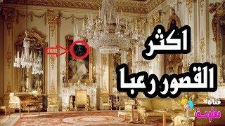 #x202b;قصر البارون .. القصر الذى لا يسمح بوجود بشري داخله حتى اذا وصل الامر الى ان يلقية من الشرفة#x202c;lrm;