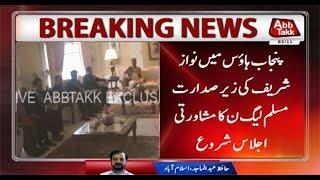 Nawaz Sharif Presides Consultative Meeting at Punjab House