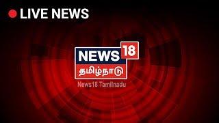 Download News18 Tamil Nadu Live: | நியூஸ்18 தமிழ்நாடு நேரலை| Tamil News Live | PM Modi Video