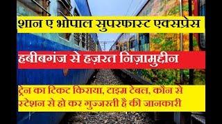 Shaan-e-Bhopal Express   12155 Train   Habibganj To H. Nizamuddin   Train Information