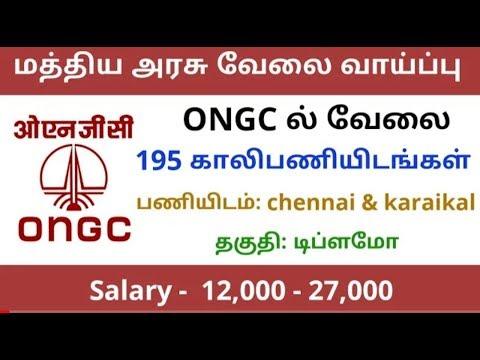 Indian oil corporation limited வேலை வாய்ப்பு அறிவிப்பு.