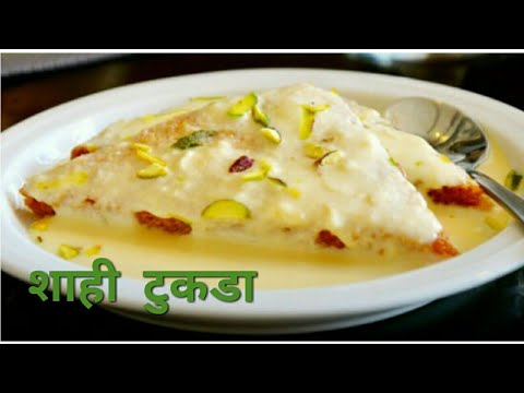 शाही टुकडा बनाने का बहुत ही आसान तरीका || Shahi Tukda Recipe || Shahi Tukda Easy Recipe