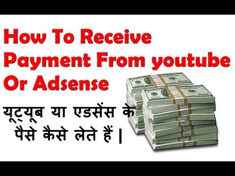 How To Receive Money From Youtube IN HINDI [How To Get Paid By Youtube ]