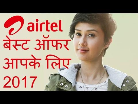 (हिन्दी) airtel best offer 2017 for 2G 3G 4G