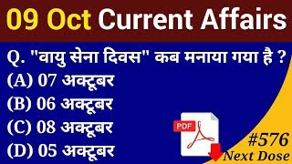 Next Dose #576 | 9 October 2019 Current  Affairs | Daily Current Affairs | Current Affairs In Hindi