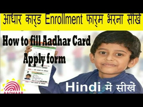 How to fill Aadhar Enrollment Form in Hindi || most easy best way||