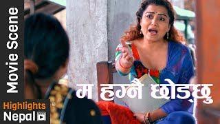 म हग्नै छोड्छु | New Nepali Movie PALASH Funny Scene 2017/2074 | Rekha Thapa