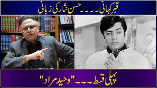 Waheed Murad....Journey of Life and the end of life...