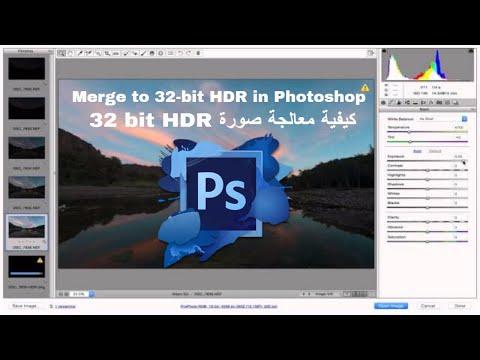 32 bit HDR كيفية معالجة صورة  Merge to 32-bit  HDR in photoshop