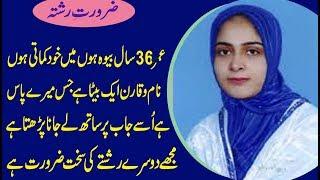 Beauty Tips for Girls,Zaroorat e Rishta 25 years old Nabeela Check