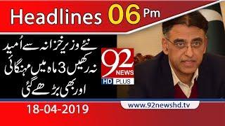 News Headlines | 06:00 PM | 18 April 2019 | 92NewsHD