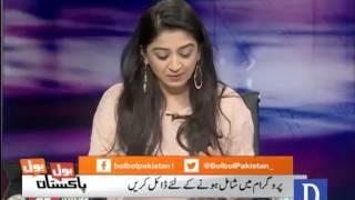 Bol Bol Pakistan - January 17, 2017