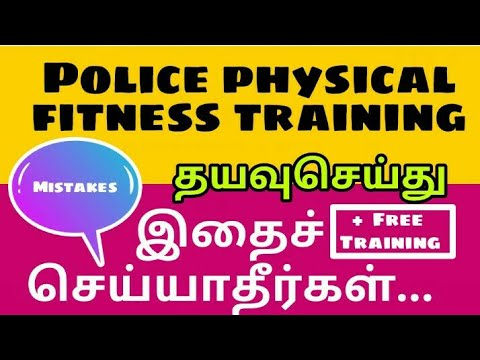 TamilNadu Police Physical Examination Training test How to Prepare Police Physical Fitness Test