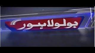 Bolo Lahore | Ana Yousaf | 15 Oct 2018 | City 42