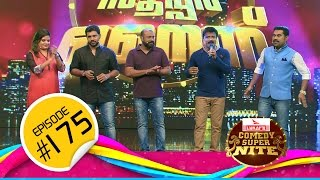 Comedy Super Nite with Nivin Pauly & Abrid Shine | നിവിൻ പോളി & എബ്രിഡ് ഷൈൻ | CSN  #175