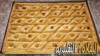 البقلاوة الجزائرية  التقليدية -لمة الجزائريات لإحياء الوصفات التقليدية الرمضانية-