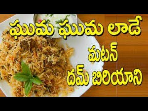 How to Make Mutton Biryani  || Mutton Biryani Recipe  || WOMENS SPECIAL || Hyderabadi Mutton Biryani