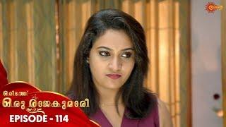 Oridath Oru Rajakumari - Episode 114 | 21st Oct 19 | Surya TV Serial | Malayalam Serial