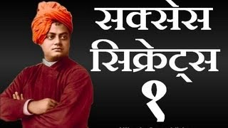 Success secrets 1 Marathi Motivational Book