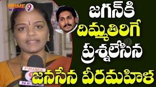 Janasena Veeramahila Counter Attack on Jagan for Making Atrocious Personal Remarks on Pawan Kalyan