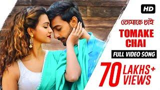Tomake Chai |Title Track | Full Audio Song | Bonny | Koushani | Arijit Singh | Indraadip Dasgupta