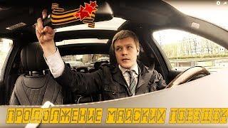 Таксуем на майбахе! Продолжение майских поездок в праздники / Москва празднует!