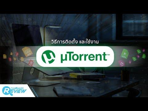 วิธีการติดตั้ง uTorrent และใช้งาน uTorrent เบื้องต้น