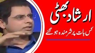 Irshad Bhatti Kis Baat Par Sharminda Hogai?