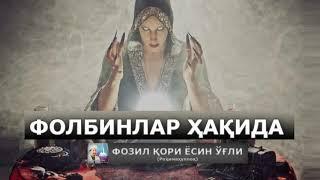 Фозил қори Ёсин ўғли - Фолбинлар ҳақида // Fozil Qori Yosin O