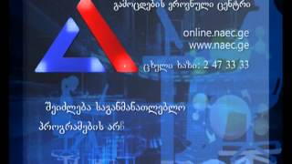საინფორმაციო რგოლი -  ერთიანი ეროვნული გამოცდები - რეგისტრაცია 2013 წელი