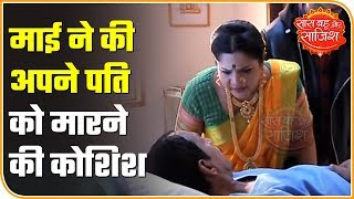 Gathbandhan: Mai Tries To Poison Her Husband And Raghu's Father| Saas Bahu Aur Saazish