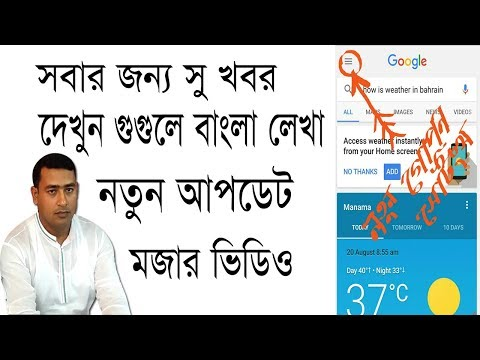 Google Voice Search With Bangla I এখন বাংলায় কথা বলুন Google এর সাথে I By Ruhul Amin 350