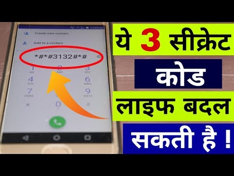3 Amazing life Changing Secret code for all Mobile Phone