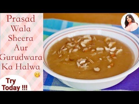 Atte Ka Halwa/ Sheera, Kadha Prasad, कड़ाह प्रसाद, आटे का हलवा/ शीरा,Wheat flour Halwa, Gurudwara
