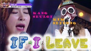 Seulgi X Sejeong - If I Leave