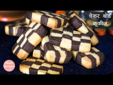 How To Make Checkerboard Cookies At Home | Checkerboard Cookies Recipe