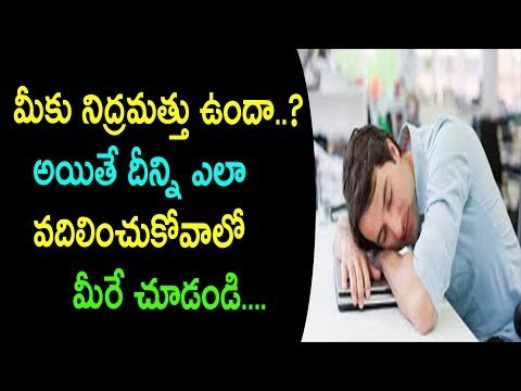How to avoid Sleep Intoxication Problems|నిద్ర మత్తు వదిలించుకోవడం ఎలా?|Top Telugu News
