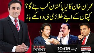 To The Point With Mansoor Ali Khan | 15 March 2019 | Express News