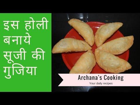 suji gujiya | gujiya recipe without mawa in hindi