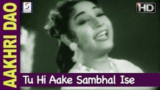 Tu Hi Aake Sambhal Ise - Asha Bhosle - Aakhri Dao - Shekhar, Nutan