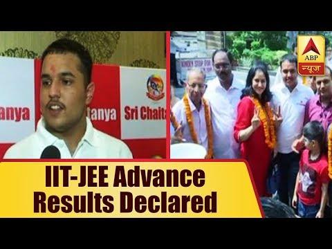 IIT-JEE Advance Results Declared, Panchkula's Pranav Goyal Grabs Top Position | ABP News