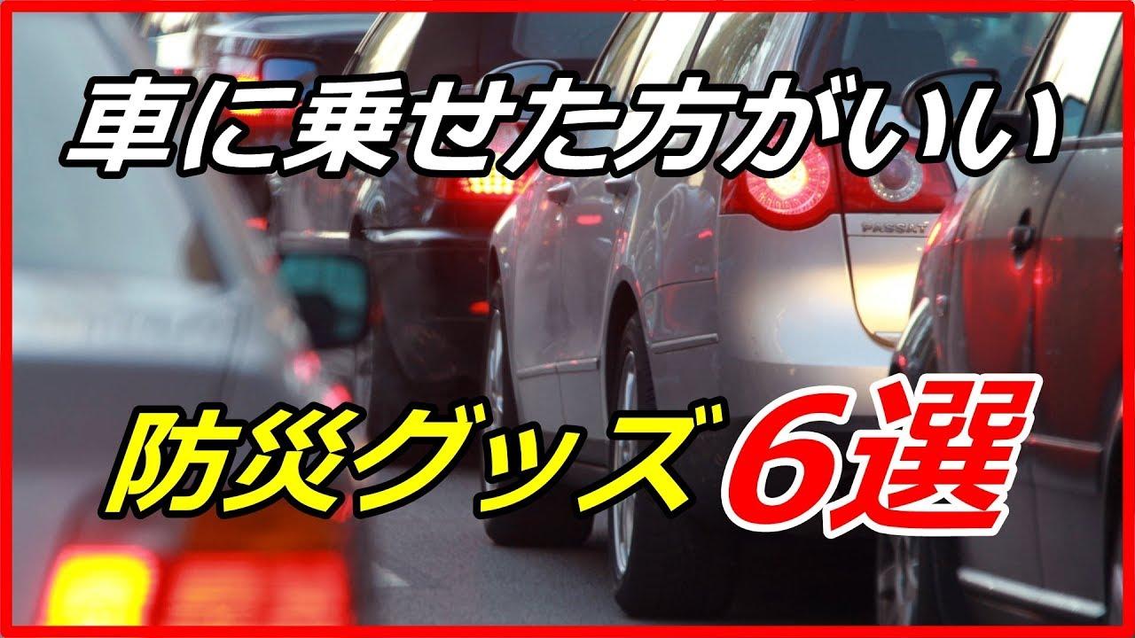 意外と知らない 車に必ず乗せておきたい「防災グッズ」6選!備えあれば憂いなし 災害に備えよう!?【funny com】