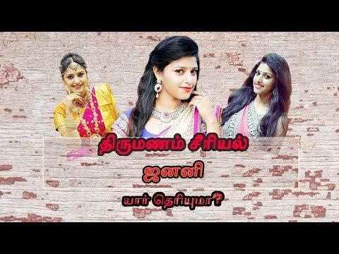 Xxx Mp4 Thirumanam Serial Janani Shreya Anchan Interesting Biography 3gp Sex