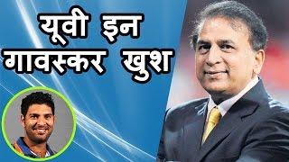 जानिए क्यों Yuvraj Singh की Team India में वापसी से खुश हैं Sunil Gavaskar